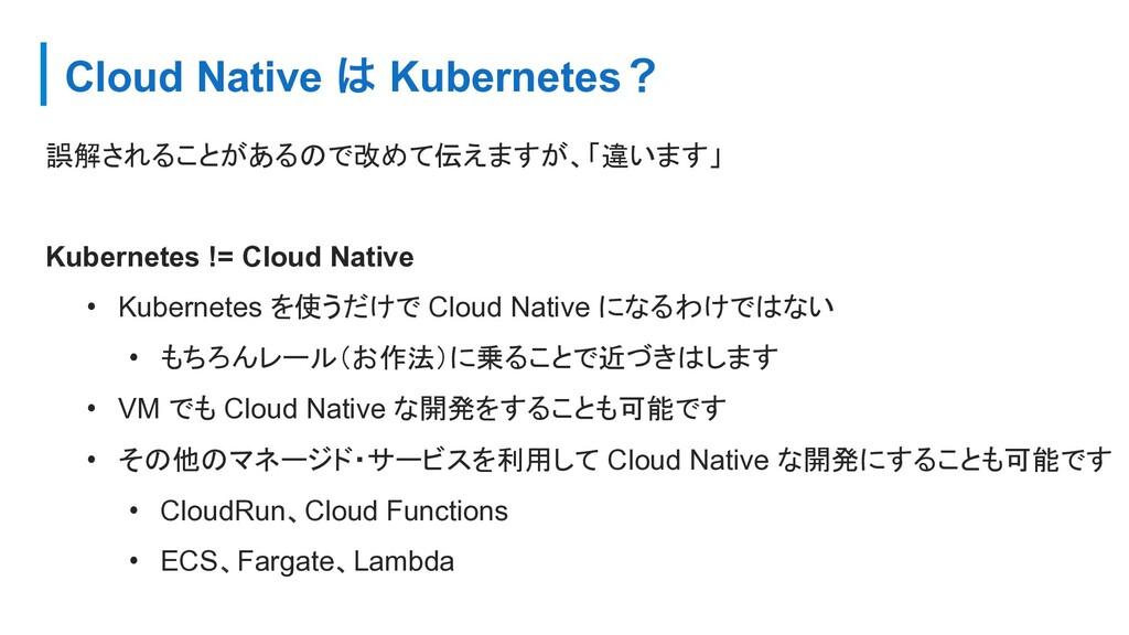 Cloud Native  Kubernetesʁ 誤解されることがあるので改めて伝えますが...