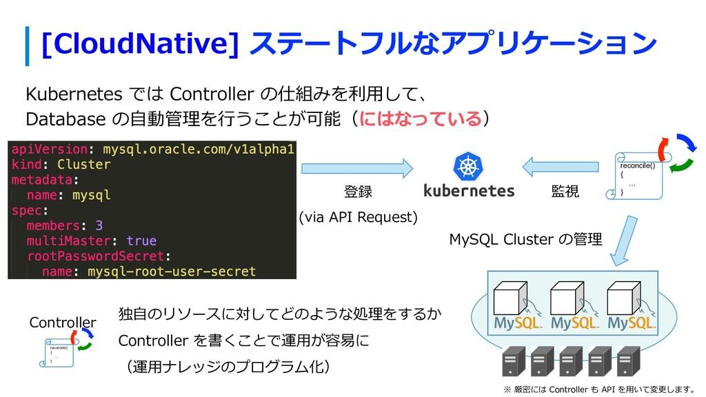 [CloudNative] ステートフルなアプリケーション Kubernetes では Con...