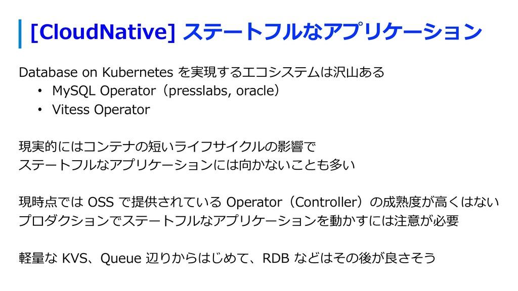 [CloudNative] ステートフルなアプリケーション Database on Kuber...