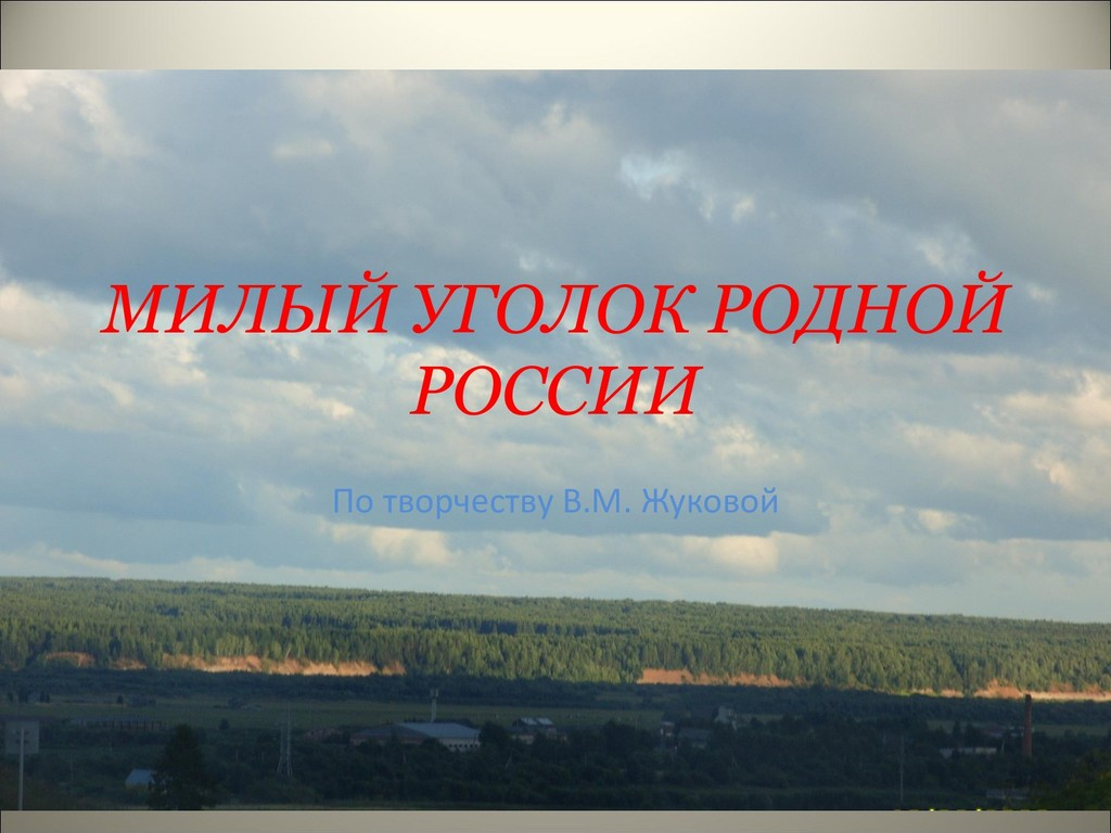 МИЛЫЙ УГОЛОК РОДНОЙ РОССИИ По творчеству В.М. Ж...