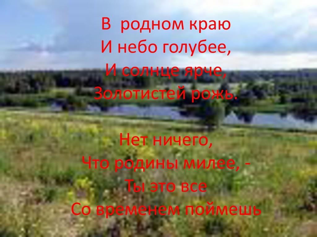В родном краю И небо голубее, И солнце ярче, Зо...