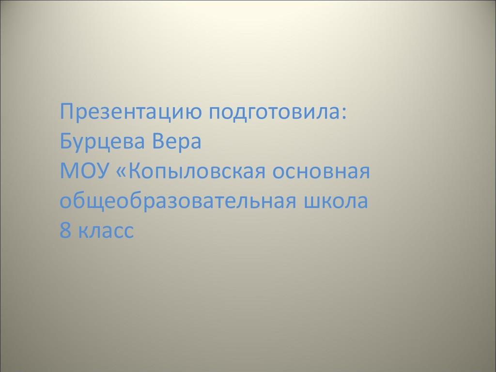 Презентацию подготовила: Бурцева Вера МОУ «Копы...