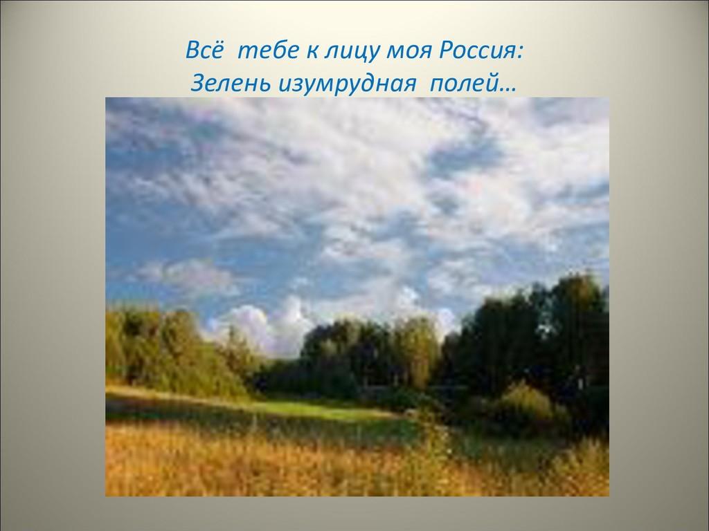 Всё тебе к лицу моя Россия: Зелень изумрудная п...