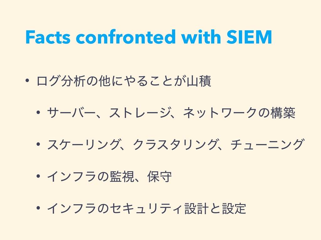 Facts confronted with SIEM • ϩάੳͷଞʹΔ͜ͱ͕ੵ • α...