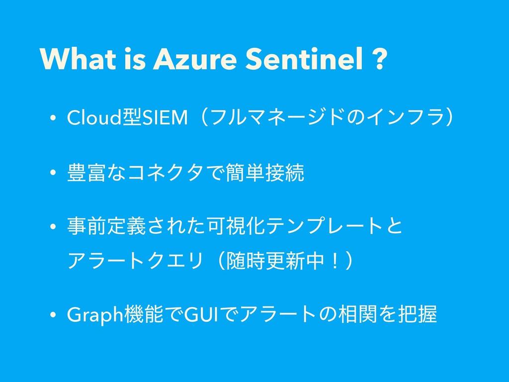 What is Azure Sentinel ? • CloudܕSIEMʢϑϧϚωʔδυͷΠ...