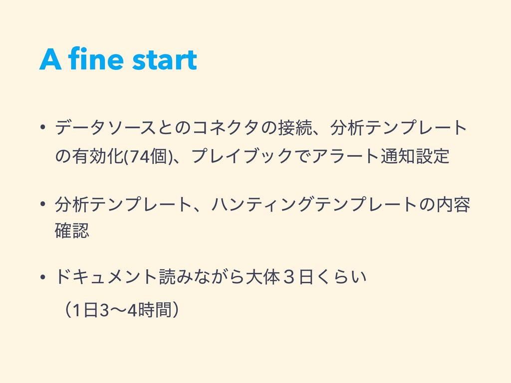 A fine start • σʔλιʔεͱͷίωΫλͷଓɺੳςϯϓϨʔτ ͷ༗ޮԽ(74ݸ...