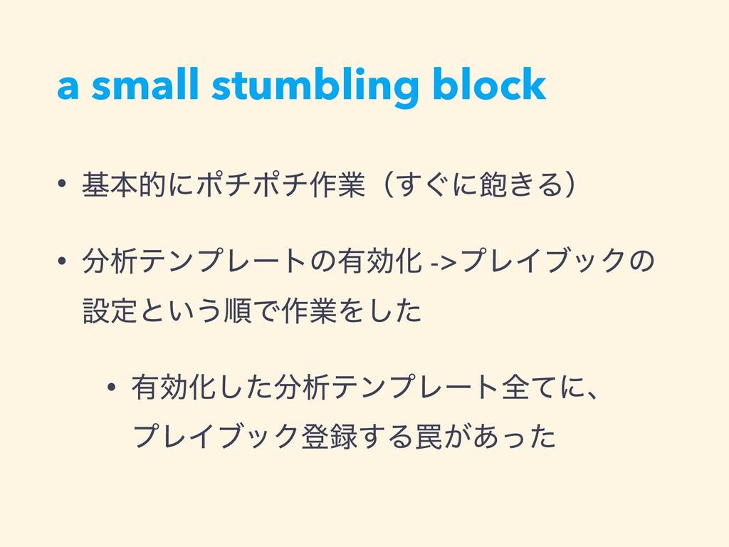 a small stumbling block • جຊతʹϙνϙν࡞ۀʢ͙͢ʹ͖Δʣ • ...