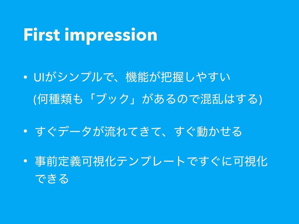First impression • UI͕γϯϓϧͰɺػ͕Ѳ͍͢͠ (ԿछྨʮϒοΫ...