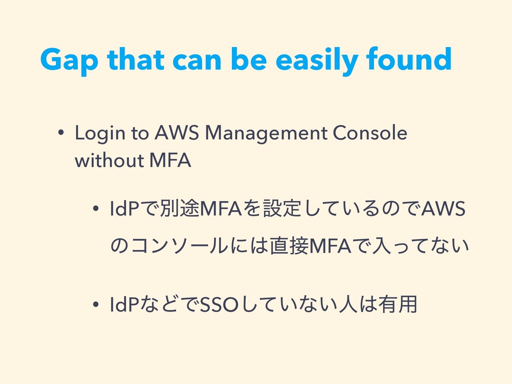Gap that can be easily found • Login to AWS Man...