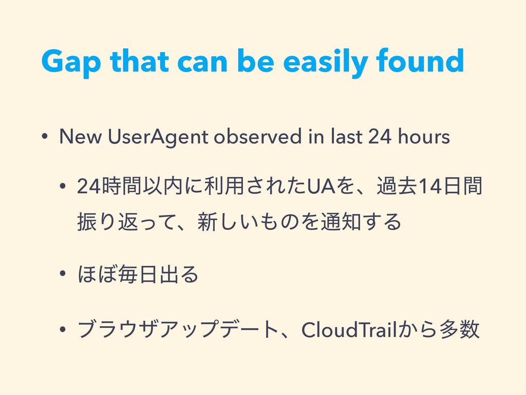 Gap that can be easily found • New UserAgent ob...