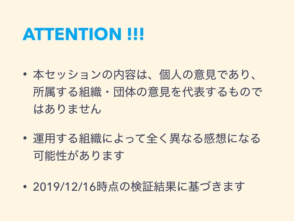 ATTENTION !!! • ຊηογϣϯͷ༰ɺݸਓͷҙݟͰ͋Γɺ ॴଐ͢Δ৫ɾஂମͷ...