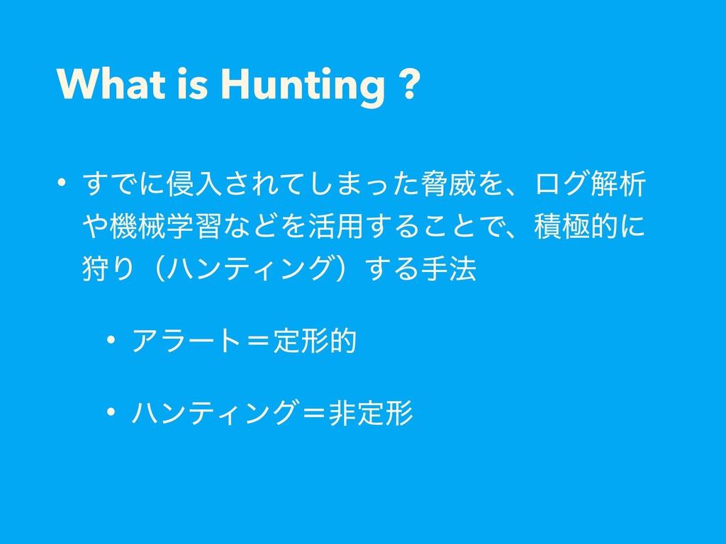 What is Hunting ? • ͢Ͱʹ৵ೖ͞Εͯ͠·ͬͨڴҖΛɺϩάղੳ ػցֶशͳ...