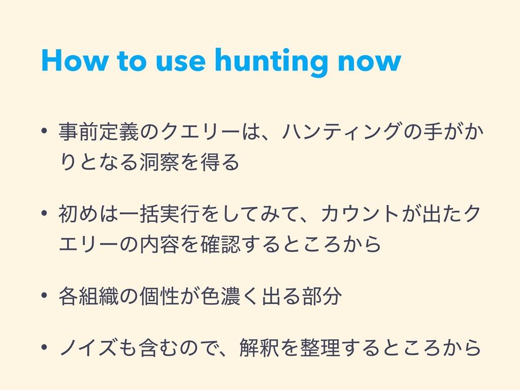How to use hunting now • લఆٛͷΫΤϦʔɺϋϯςΟϯάͷख͕͔ ...