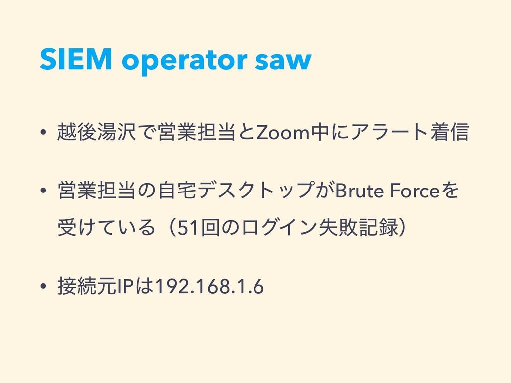 SIEM operator saw • ӽޙ౬ͰӦۀ୲ͱZoomதʹΞϥʔτண৴ • Ӧۀ...