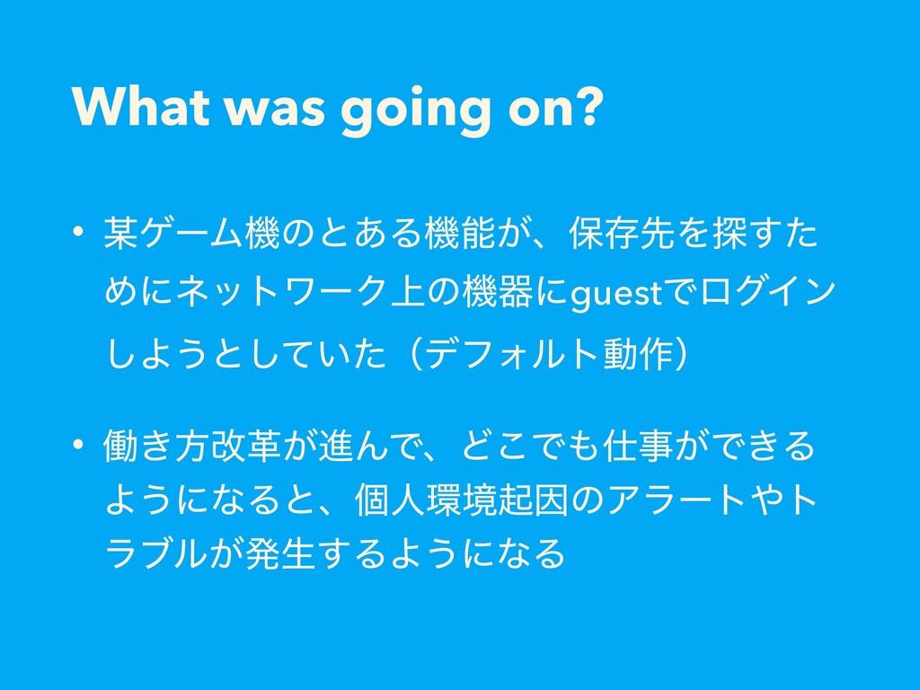 What was going on? • ήʔϜػͷͱ͋Δػ͕ɺอଘઌΛ୳ͨ͢ Ίʹωοτ...