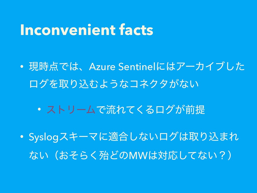 Inconvenient facts • ݱͰɺAzure SentinelʹΞʔΧΠ...