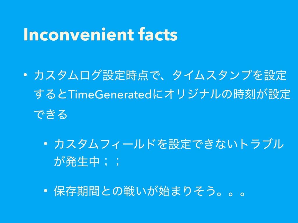 Inconvenient facts • ΧελϜϩάઃఆͰɺλΠϜελϯϓΛઃఆ ͢Δͱ...