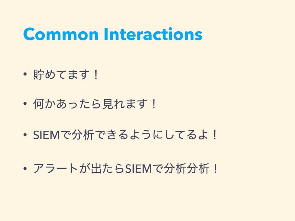 Common Interactions • ஷΊͯ·͢ʂ • Կ͔͋ͬͨΒݟΕ·͢ʂ • SI...