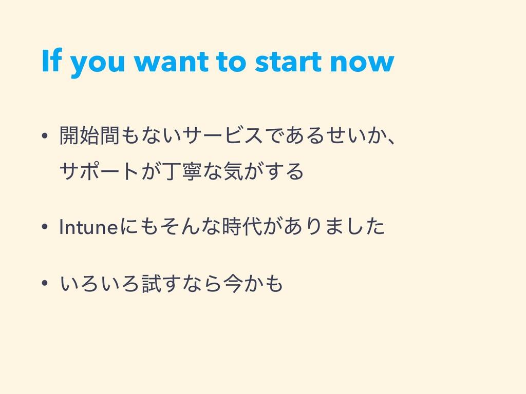If you want to start now • ։ؒͳ͍αʔϏεͰ͋Δ͍͔ͤɺ αϙ...