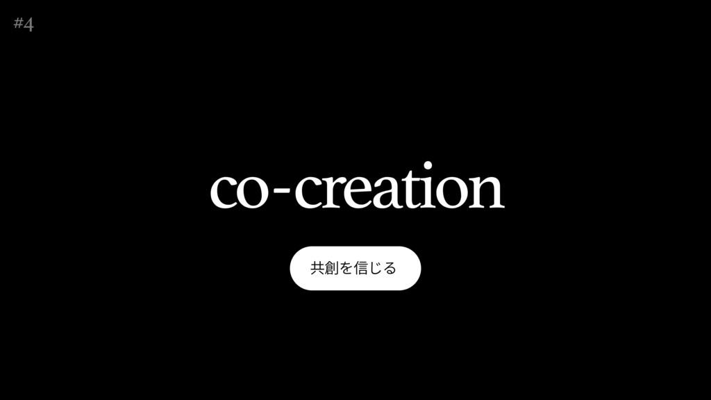 co-creation Ⱏⶼ⥋ׄ #4