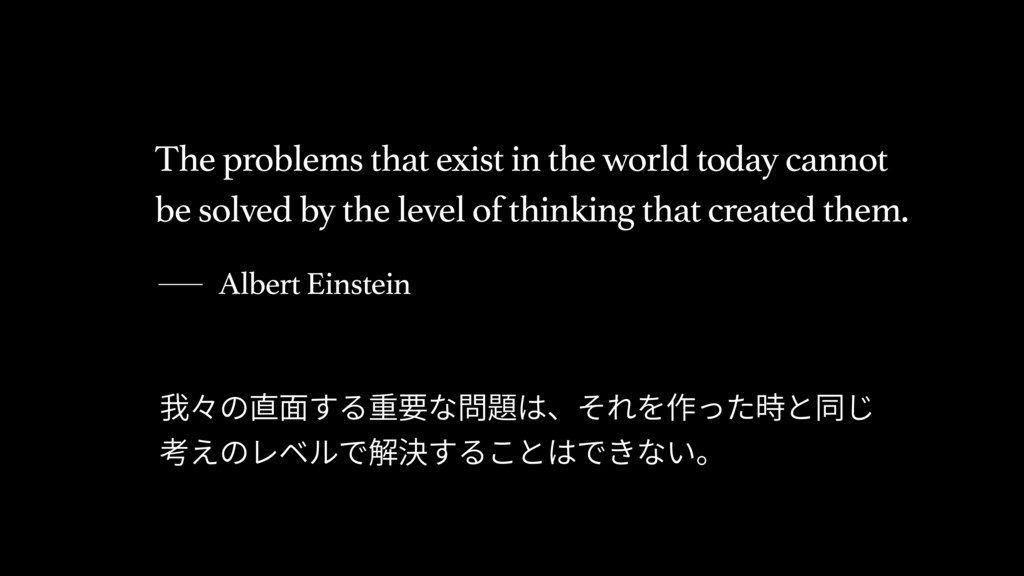 The problems that exist in the world today cann...