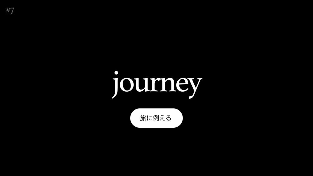 journey 偆ח⢽ִ #7