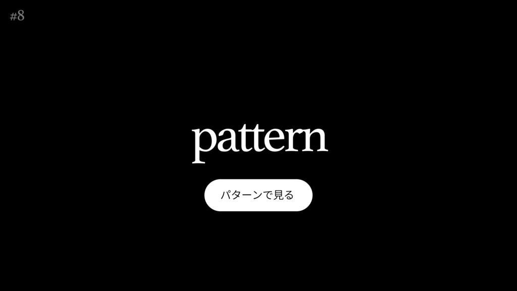 pattern ػة٦ٝד鋅 #8