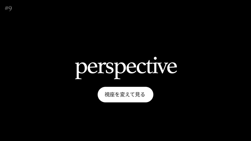 perspective 鋔䏟㢌ִג鋅 #9