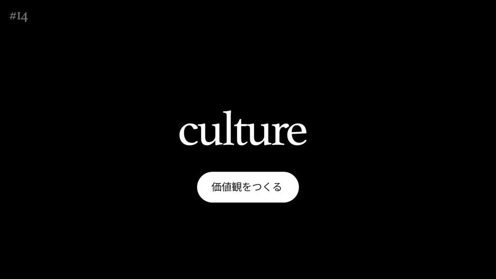 culture ⣣⦼錁אֻ #14