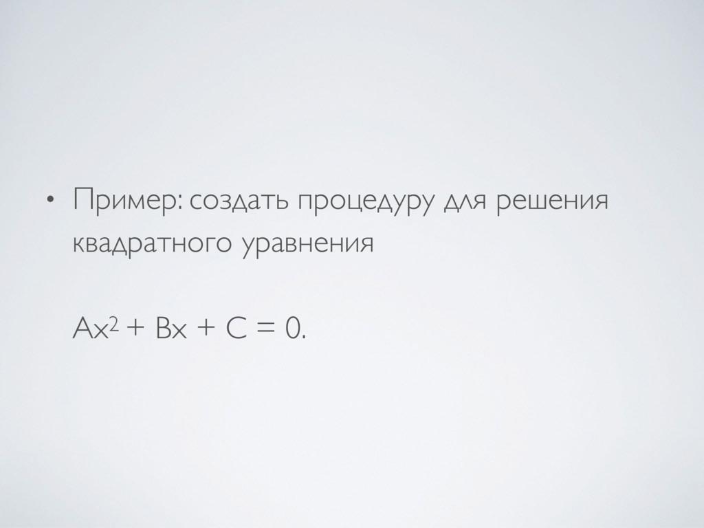 • Пример: создать процедуру для решения квадрат...
