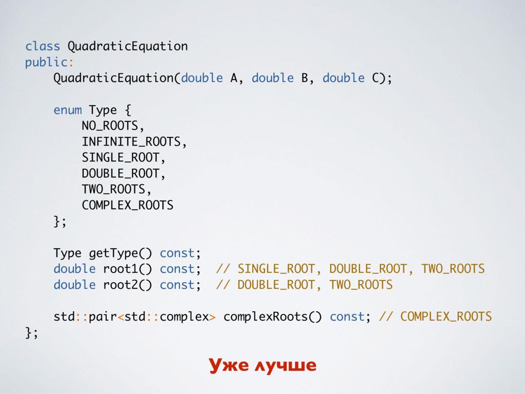 class QuadraticEquation public: QuadraticEquati...