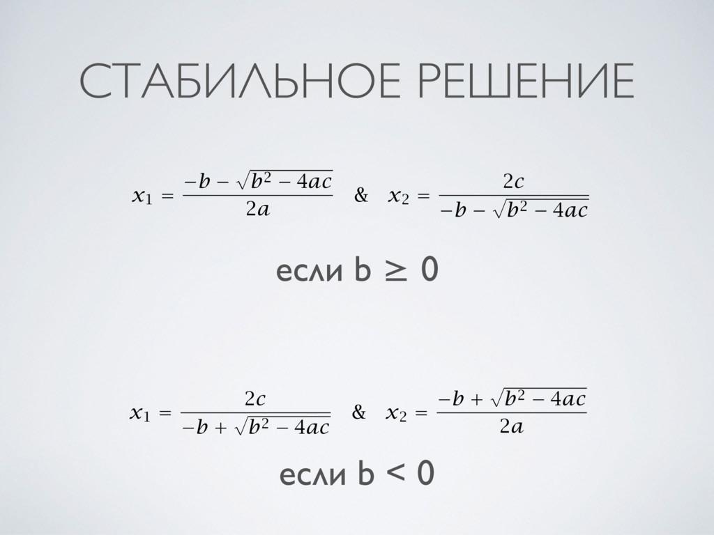 СТАБИЛЬНОЕ РЕШЕНИЕ or eq. (6)) may provide more...