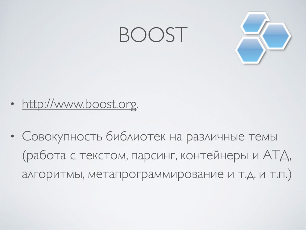 BOOST • http://www.boost.org. • Совокупность би...
