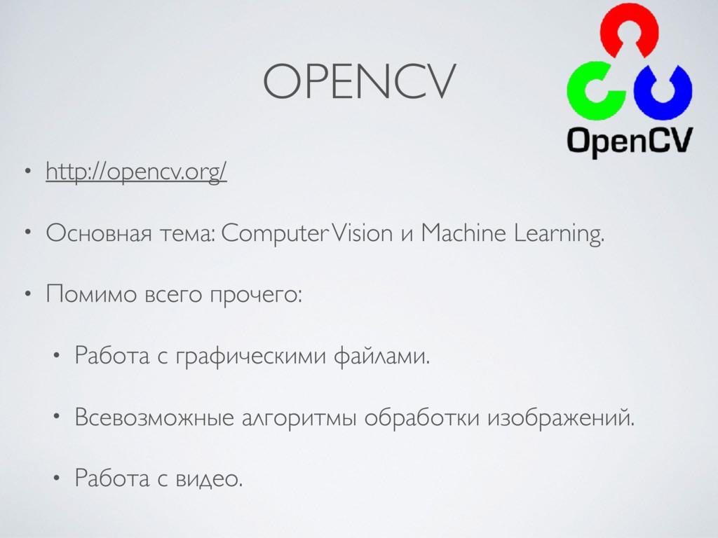 OPENCV • http://opencv.org/ • Основная тема: Co...