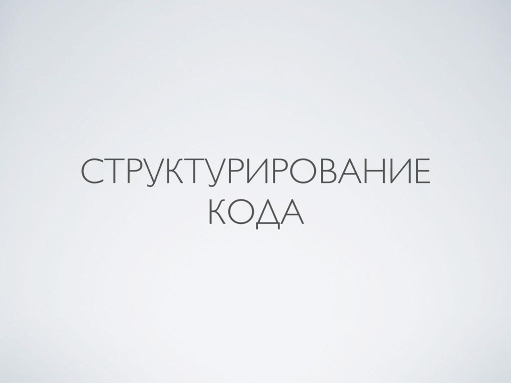 СТРУКТУРИРОВАНИЕ КОДА