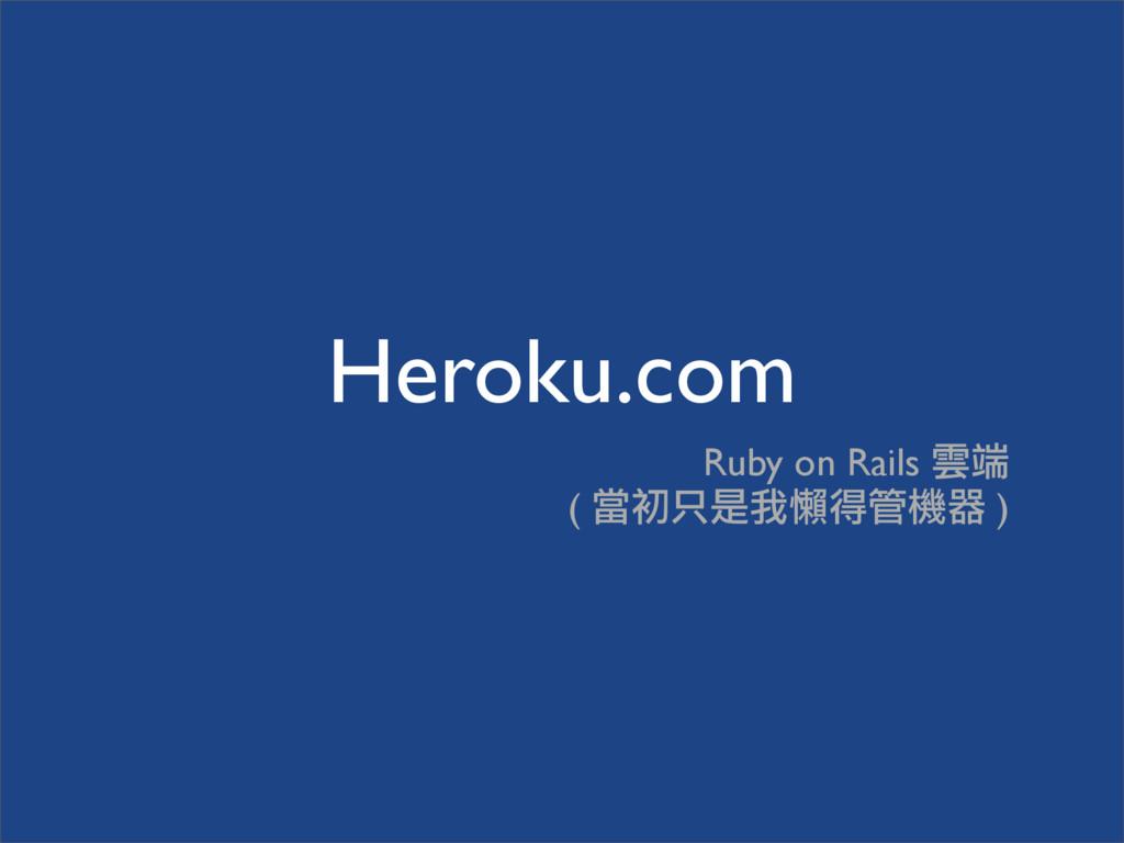 Heroku.com Ruby on Rails ථ၌ ( ڋ̥݊Ңᖀ၍ዚኜ )