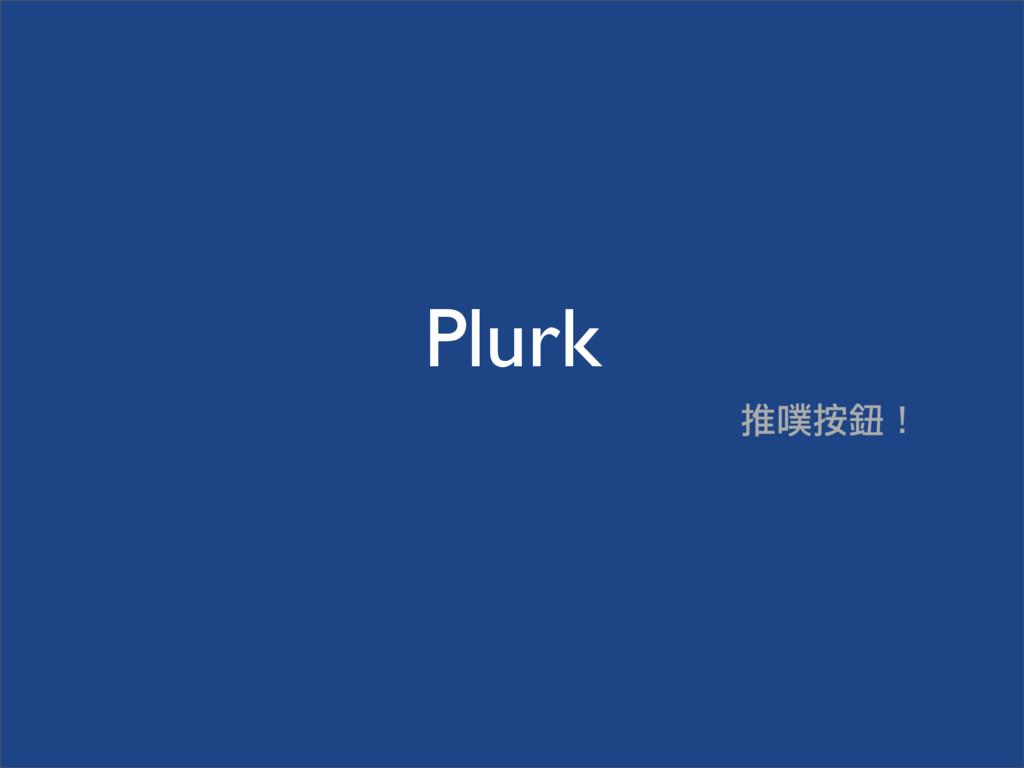 Plurk પᄜܲඐl