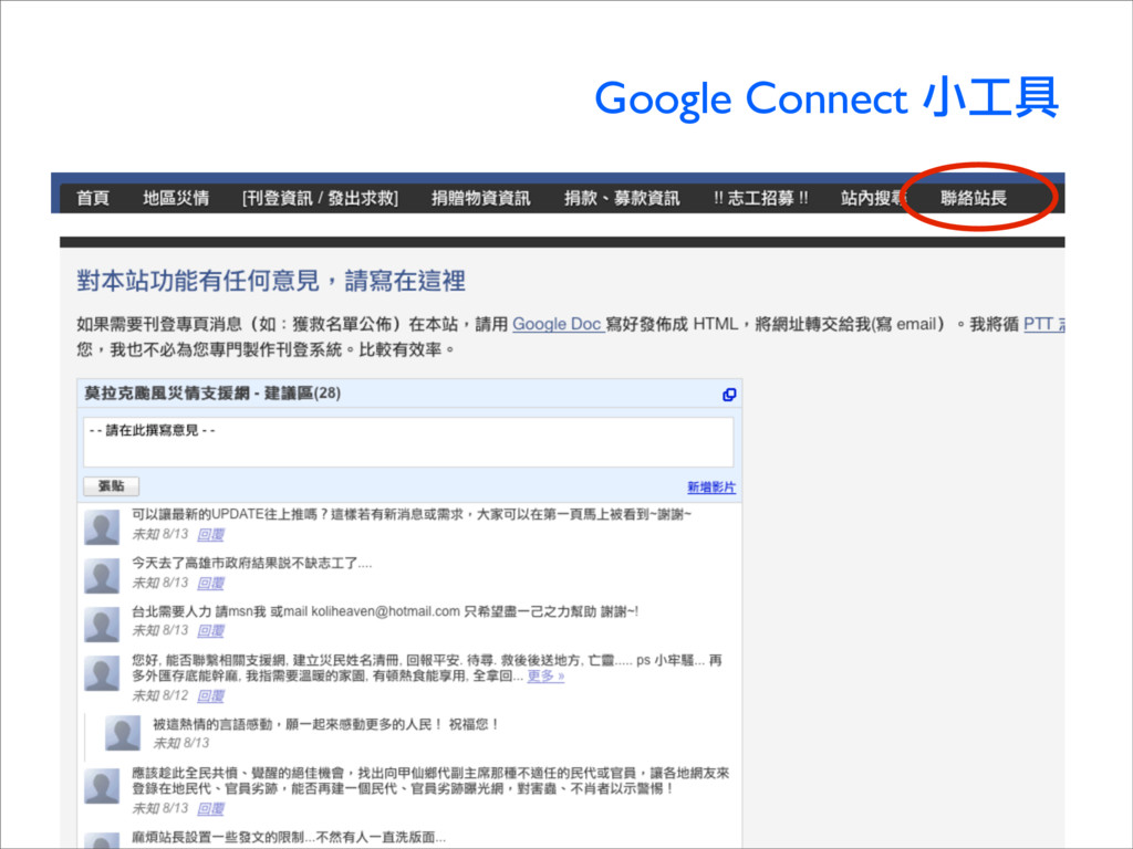 Google Connect ʃʈՈ