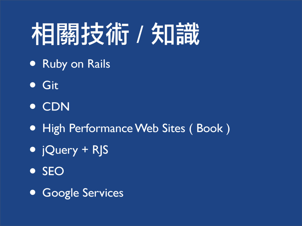 ᗫҦஔ / ٝᗆ • Ruby on Rails • Git • CDN • High Pe...