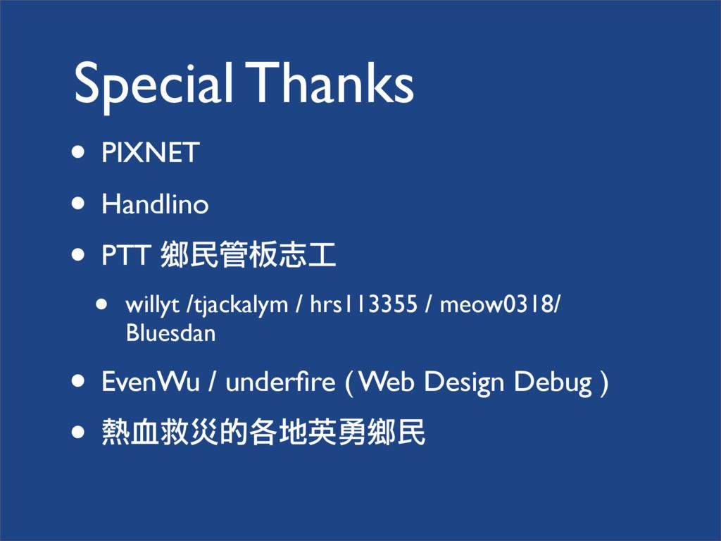 Special Thanks • PIXNET • Handlino • PTT ඊ͏၍ؐқʈ...