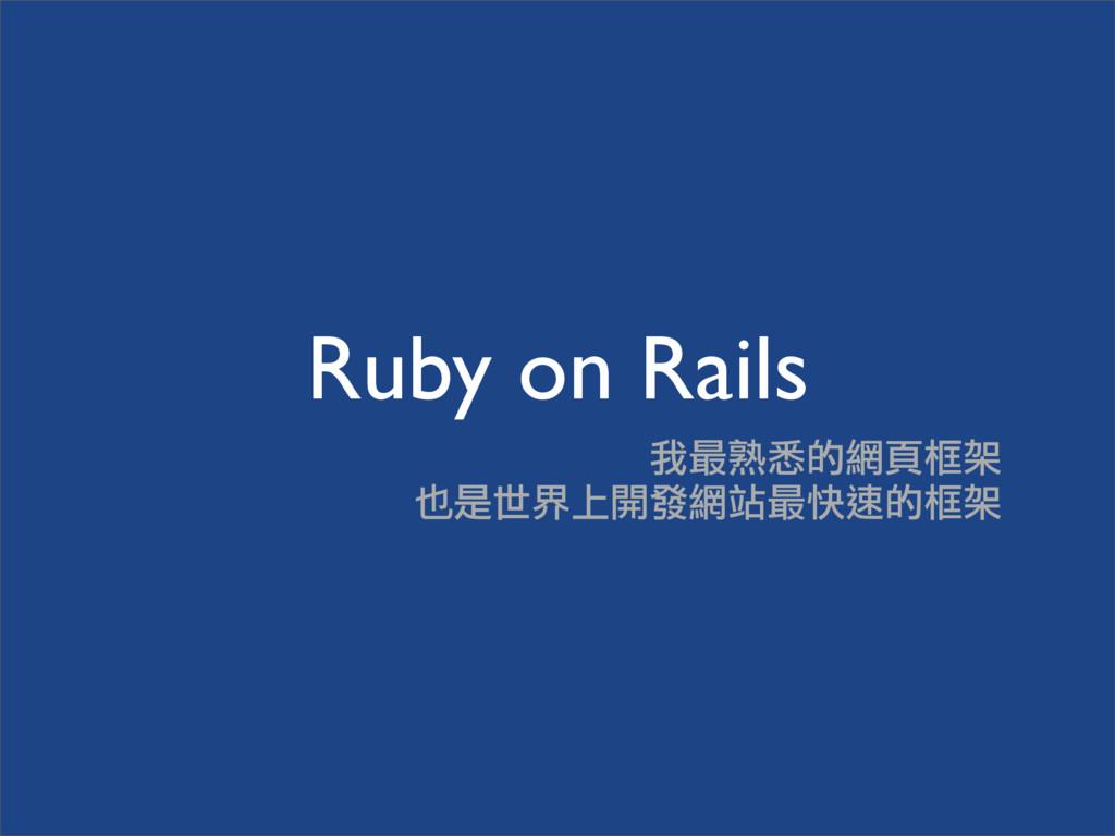 Ruby on Rails Ң௰ᆞٙၣࠫ࣪ݖ ɰ݊˰ޢɪක೯ၣ१௰Ҟٙ࣪ݖ