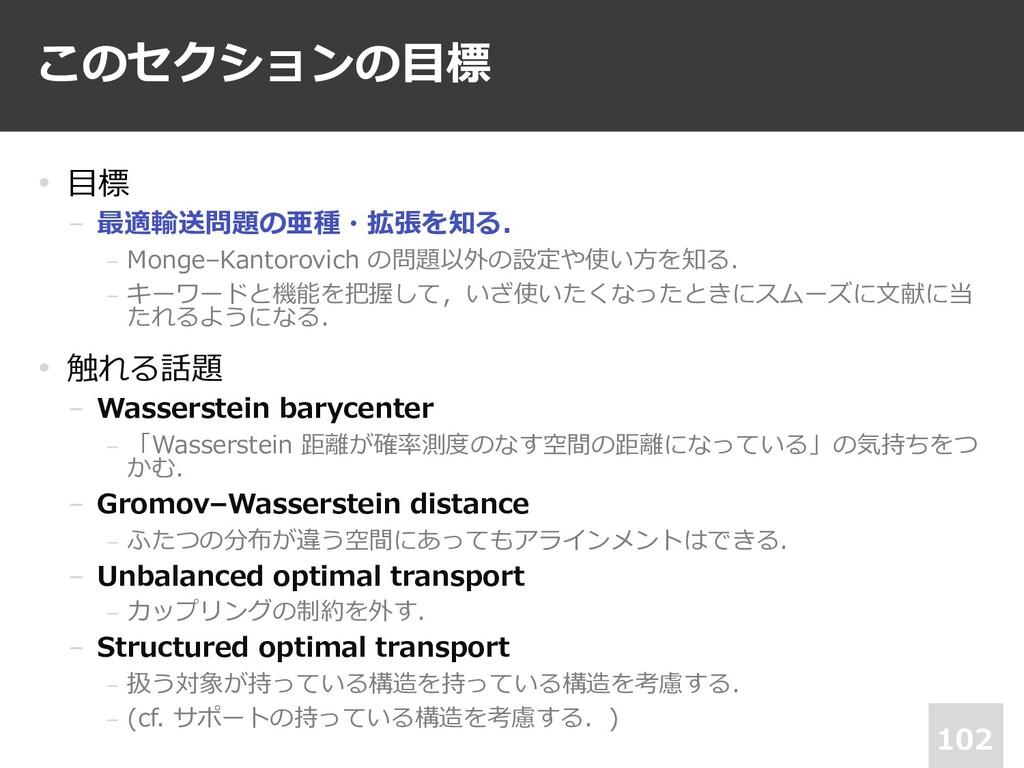 このセクションの⽬標 102 • ⽬標 − 最適輸送問題の亜種・拡張を知る. – Monge–...