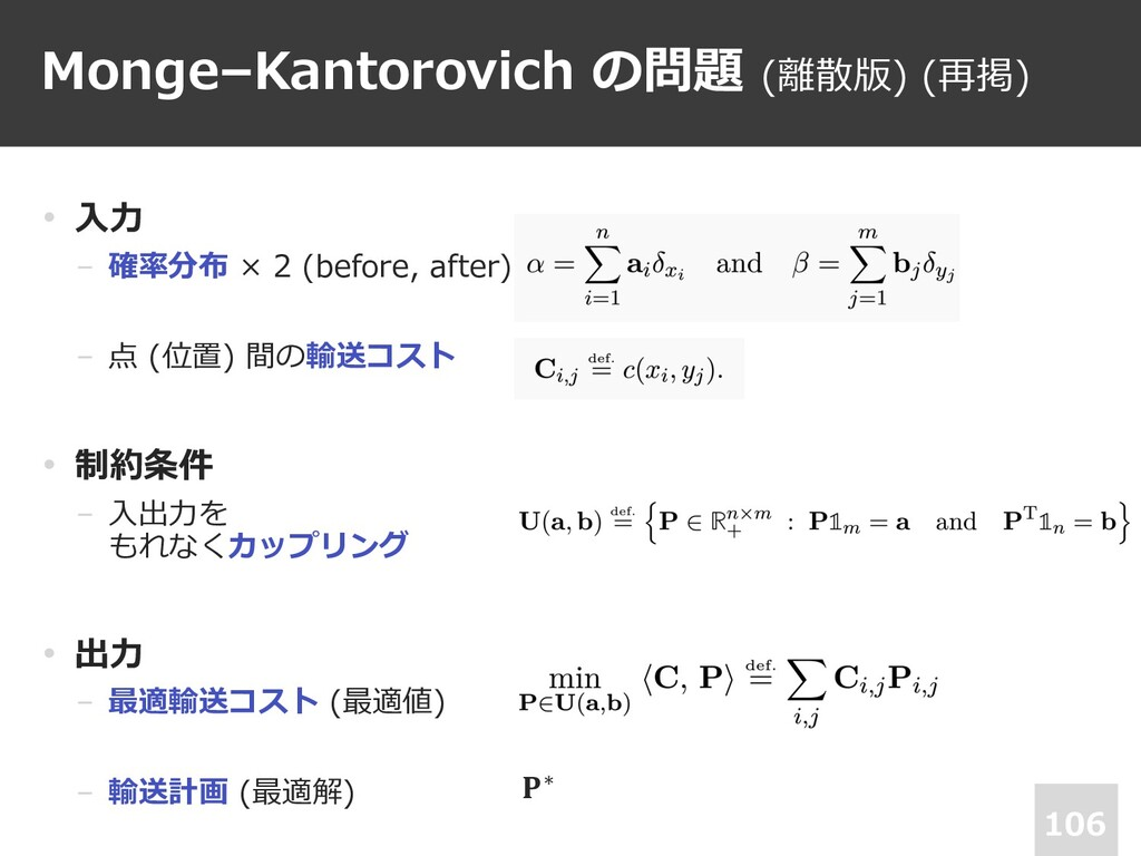 Monge–Kantorovich の問題 (離散版) (再掲) 106 • ⼊⼒ − 確率分...