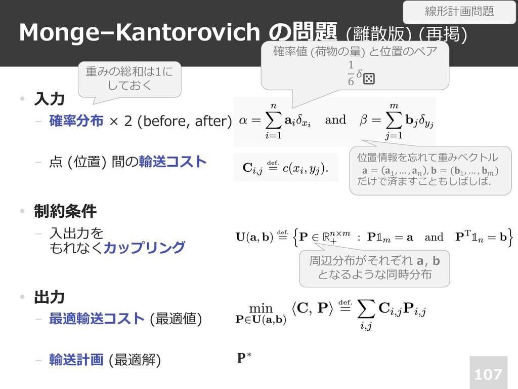 Monge–Kantorovich の問題 (離散版) (再掲) 107 • ⼊⼒ − 確率分...