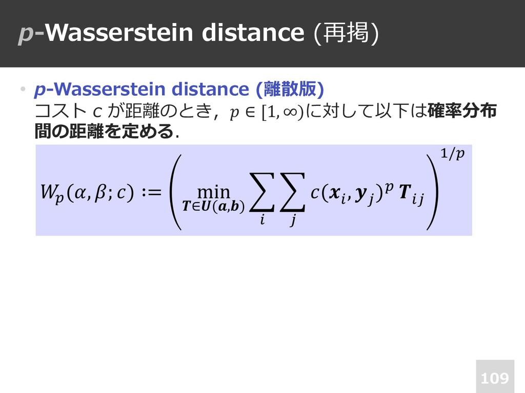 p-Wasserstein distance (再掲) 109 • p-Wasserstein...