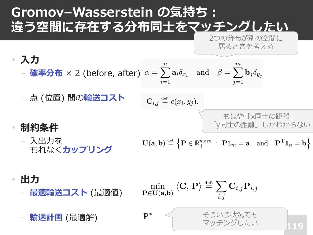 Gromov–Wasserstein の気持ち︓ 違う空間に存在する分布同⼠をマッチングしたい...