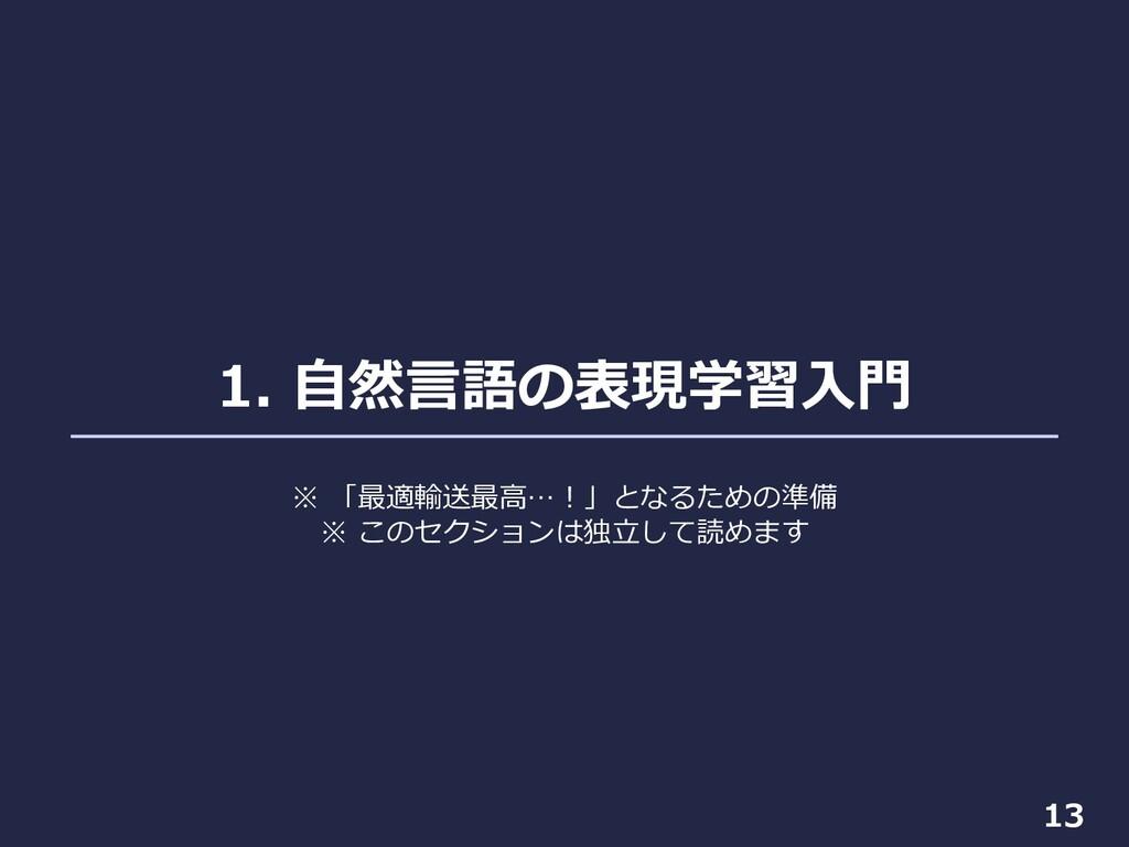 1. ⾃然⾔語の表現学習⼊⾨ 13 ※ 「最適輸送最⾼…︕」となるための準備 ※ このセクショ...