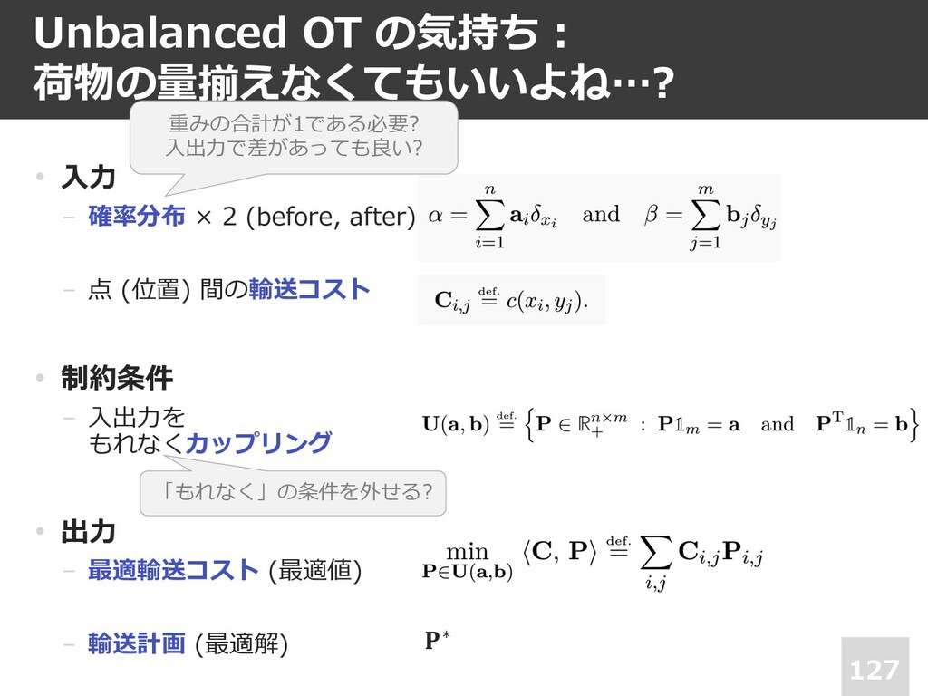 Unbalanced OT の気持ち︓ 荷物の量揃えなくてもいいよね…? 127 • ⼊⼒ −...