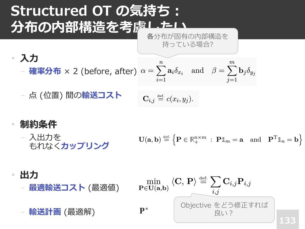 Structured OT の気持ち︓ 分布の内部構造を考慮したい 133 • ⼊⼒ − 確率...