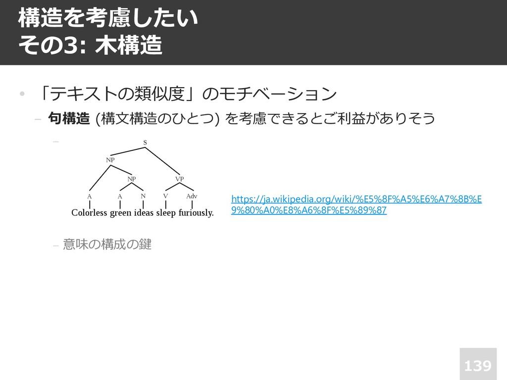 構造を考慮したい その3: ⽊構造 139 • 「テキストの類似度」のモチベーション − 句構...